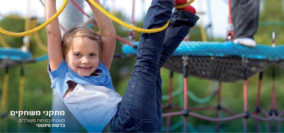 משטחי בטיחות של Smart-play